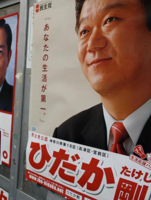 Political Sign in Mizonokuchi